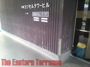 Nakagin Entrance_ET